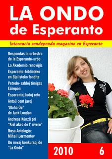 Волна эсперанто